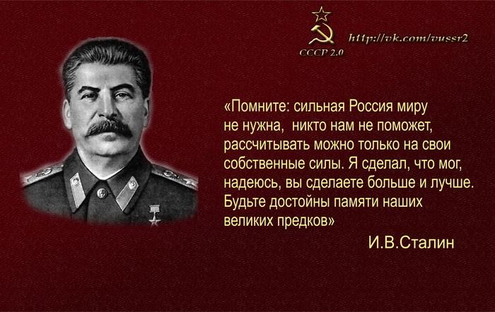 Великие современники о сталине - mypage