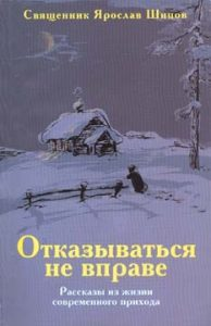 """Ярослав Алексеевич Шипов, """"Отказываться не вправе"""""""