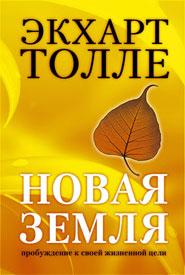 """Экхарт Толле, """"Новая Земля"""""""