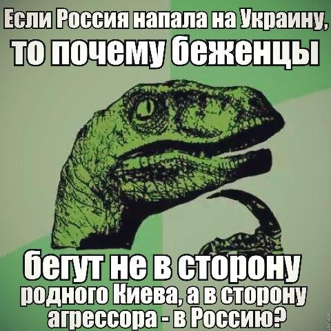 Если Россия напала на Украину, то почему беженцы бегут не в сторону родного Киева, а в сторону агрессора - в Россию?