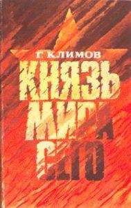 Grigorij_Klimov__Knyaz_mira_sego