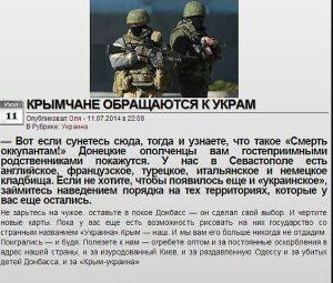 ukr_Krym_recommends