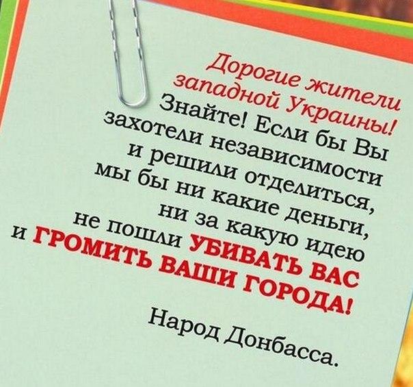 ukr_ot_Donbassa_k_Zapadnoj_Ukraine