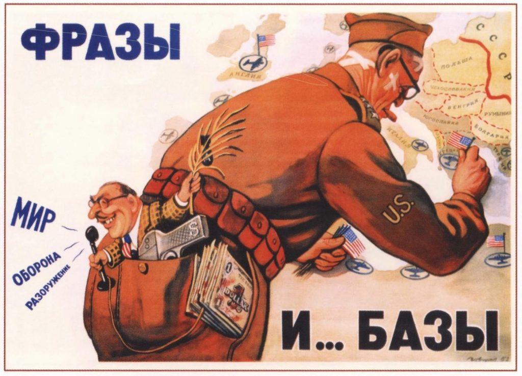 Говорков Б. Фразы и ... базы. 1952 г.