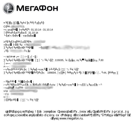 Megafon-bill-2014-11-08