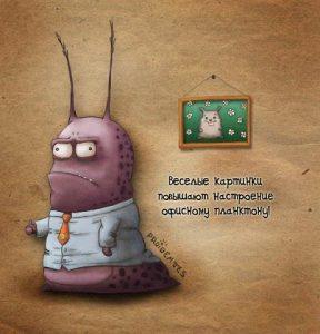 kartinki-dlja-ofisnogo-planktona