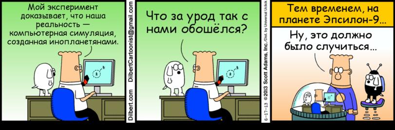 Dilbert-RU-748340