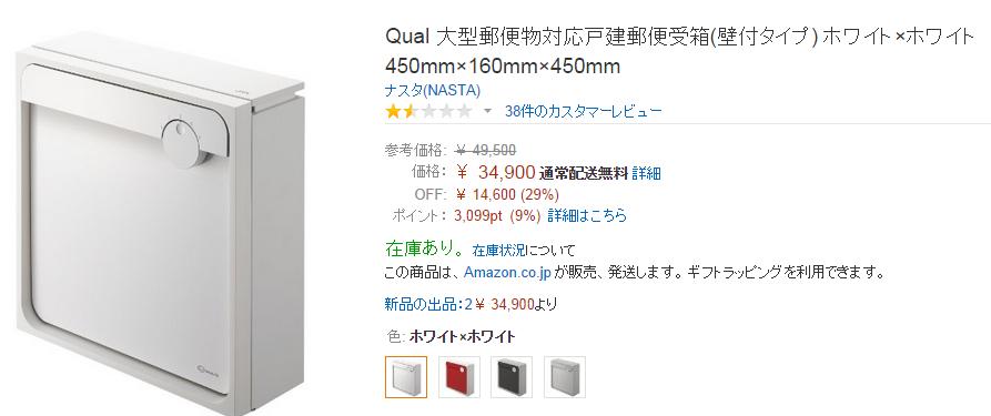 amazon-letterbox-japan