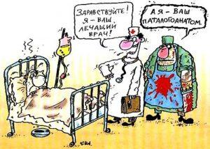 vrach-i-patologoanatom