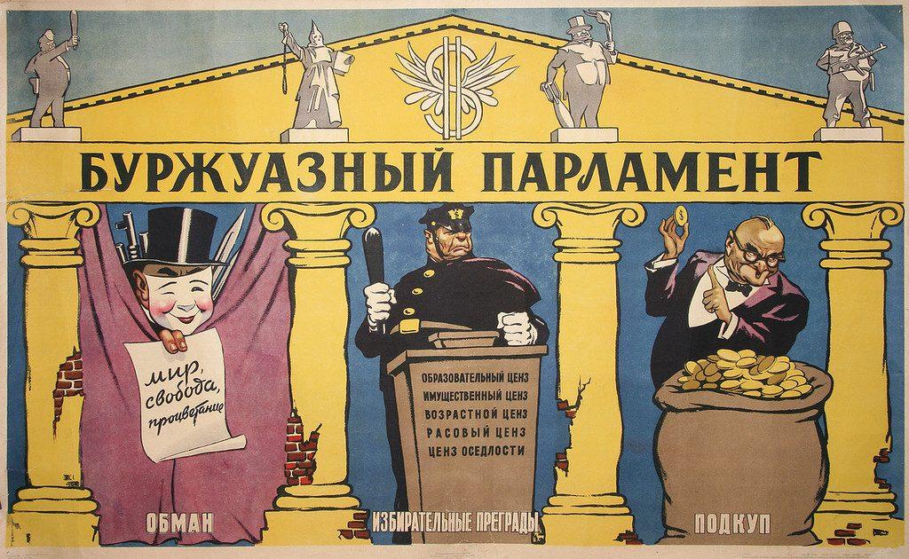 burzhuaznyj_parlament_1954