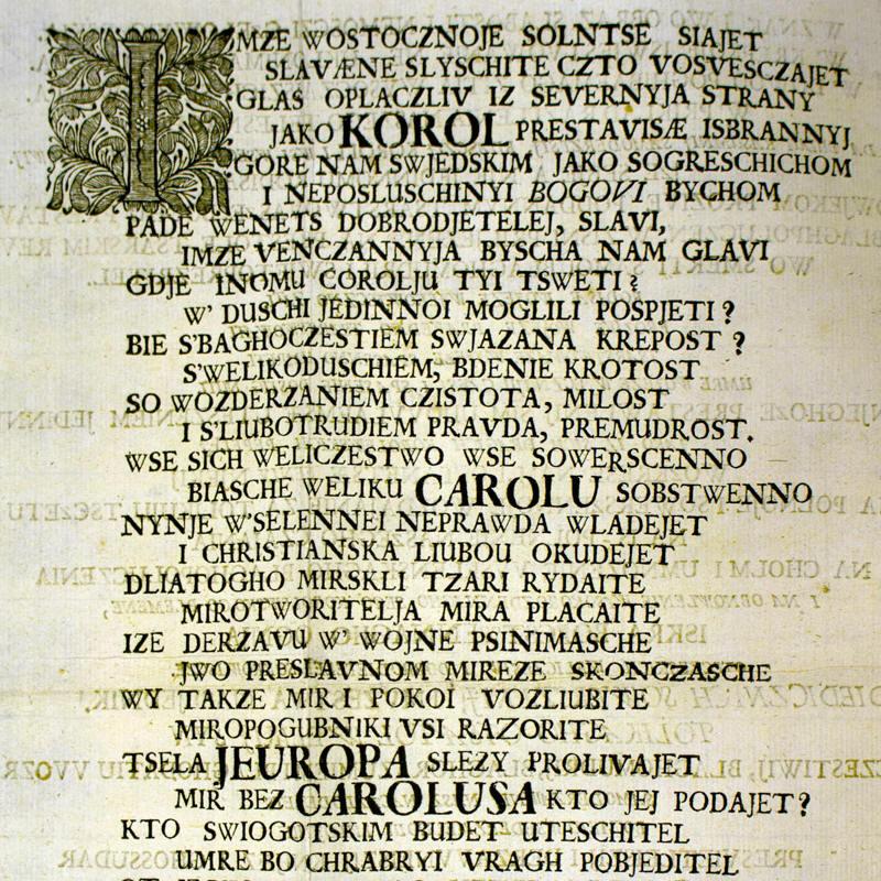 Приглашение придворной знати на поминки короля Швеции Карла XI, 1697 год.