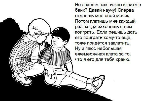 detskij-bank-158062_900