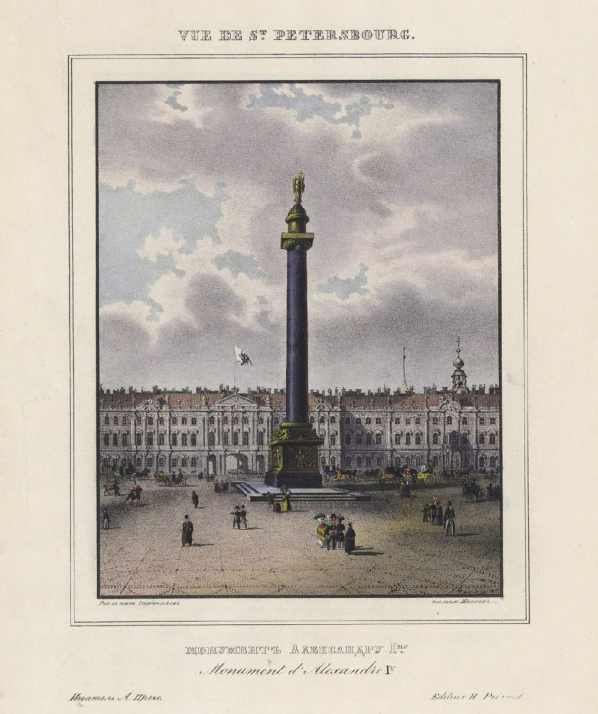 Александрийский столп. 1833 г.